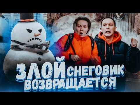 Злой снеговик: Возвращение / Зимний пранк