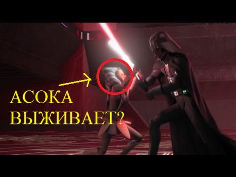 ПроЗВ#15. Асока ВЫЖИВАЕТ после конца второго сезона? Star Wars две Теории. Судьба Асоки.