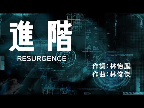 《進階》Resurgence 林俊傑 动态歌词/ lyrics