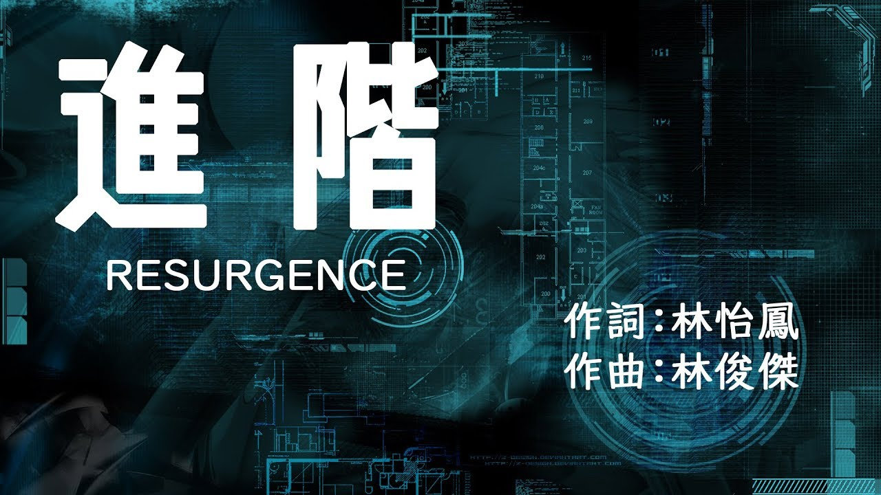 《進階》Resurgence 林俊傑 動態歌詞/ lyrics - YouTube
