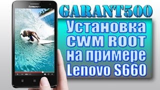 Установка CWM ROOT на LENOVO S660
