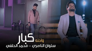 محمد الحلفي وسلوان الناصري - جنة زغار -  2 - ( وأحنة كبار )