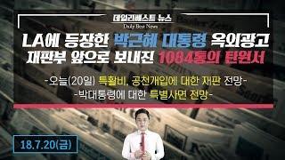 LA에 나타난 박근혜 대통령의 옥외 광고 재판부 앞으로 도착한 1000통이 넘는 탄원서