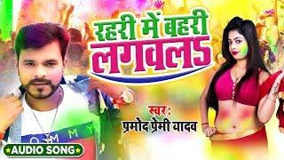 #Pramod Premi Yadav का 2020 का पहला होली गीत | रहरी में बहरी लगवलS | #Bhojpuri Holi Song 2020