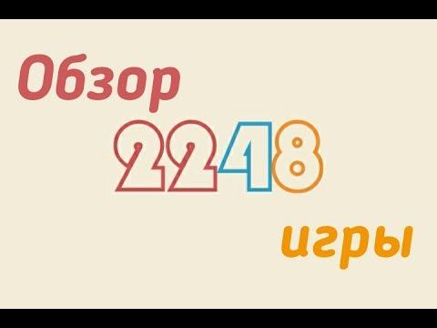 Обзор игры 2248
