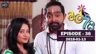 Mal Hathai | Episode 36 | 2018-01-13 Thumbnail