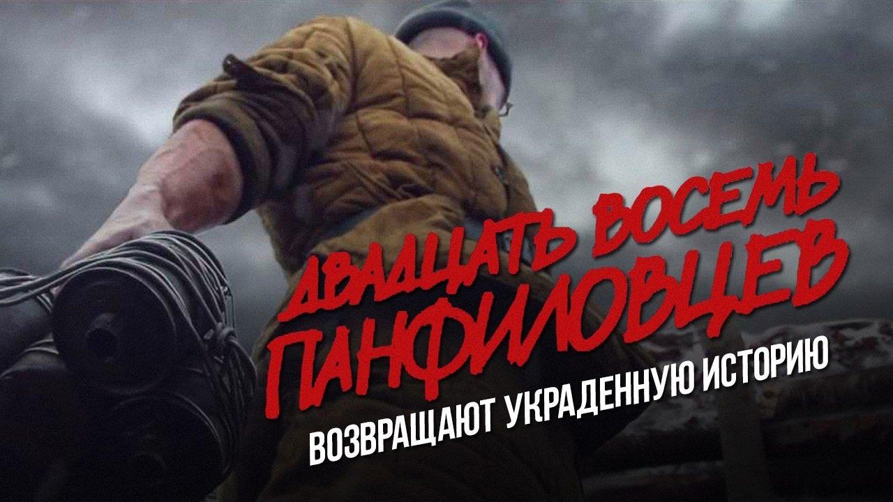 Дмитрий Перетолчин. «28 панфиловцев» возвращают украденную историю