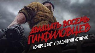 Дмитрий Перетолчин  «28 панфиловцев» возвращают украденную историю