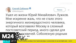 Собянин выразил соболезнования в связи со смертью Лужкова - Москва 24