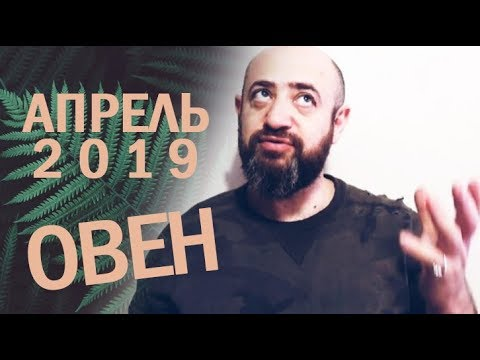 Гороскоп ОВЕН Апрель 2019 год / Ведическая Астрология