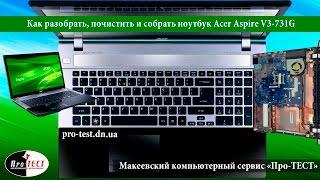 Как разобрать ноутбук Acer Aspire V3 731G.Разборка и чистка ноутбука Acer Aspire V3