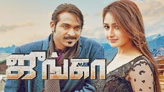 Junga tamil full movie review 2018 is a indian tamil-language mafia comedy film written and directed by gokul. the will feature vijay sethupathi, ...