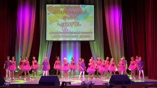Ассорти Отчётный концерт 2018