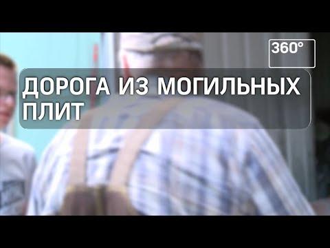 Стало известно, кто замостил дорогу могильными плитами в Дедовске