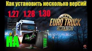 ETS 2|Как Установить две версии ETS 2 на ПК|Установка Euro Truck Simulator 2 разной версий на ПК