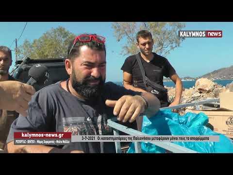 3-7-2021 Οι καταστηματάρχες της Παλιονήσου μεταφέρουν μόνοι τους τα απορρίμματα