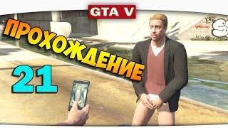 ч.21 Прохождение GTA 5 - Воскресшая дружба