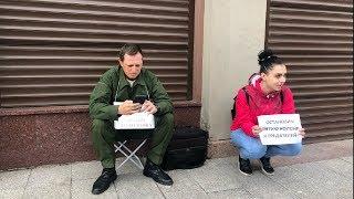 СРОЧНО⚡️Провокации на пикете офицера Минобороны РФ: «Меня обманул Путин!» / LIVE 11.05.19