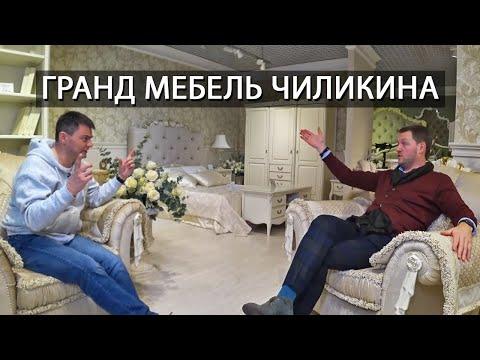Гранд мебель Чиликина. Некулинарные рецепты бизнеса с Юрием Блиновым.