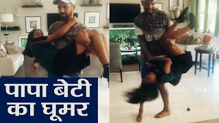 Shikhar Dhawan Shares Cute Video with daughter Rhea Dhawan | वनइंडिया हिंदी