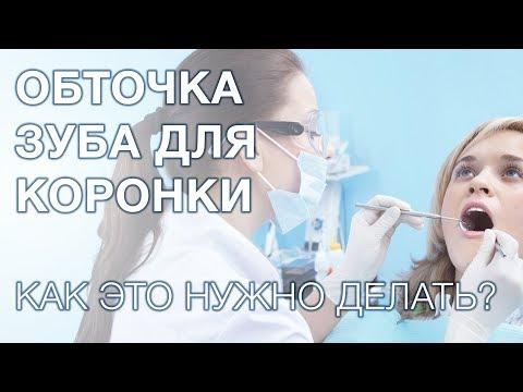 Как обтачивают зубы под коронки