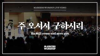 마커스워십 - 주 오셔서 구하시리 (소진영 인도) He will come and save you