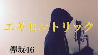 欅坂46 - エキセントリック