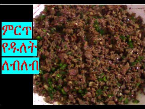 ምርጥ የዱለት ለብለብ አሰራር/How to make Dulet lebleb/ Ethiopian food