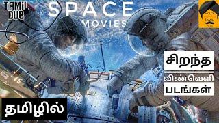 Best Space movies | tamil dub