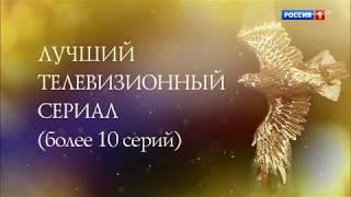 """""""Золотой Орел"""". Лучший Телевизионный  сериал (более 10 серий)"""