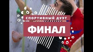 Финал конкурса «Спортивный дуэт – 2018»