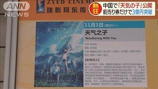 前売り券だけで3億円突破「天気の子」中国で公開(19/11/01)