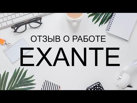 Обзор и отзыв о сервисе Exante