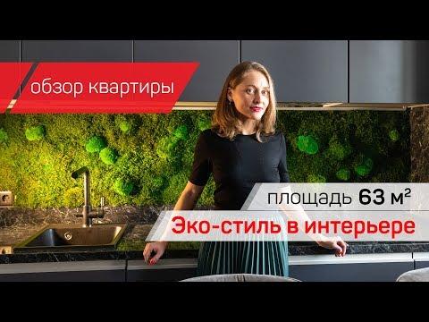 Обзор квартиры / Площадь 63м2 / ЭкоСтиль в интерьере