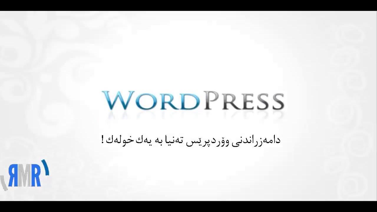 installing Wordpress in 1 min-دامهزراندنی وۆرد پڕێس به 1 خولهك