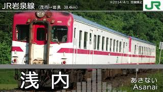 「それが大事」の曲のサビでJR岩泉線の駅名をGUMIが歌います。
