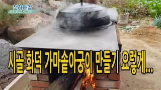 시골 가마솥화덕 아궁이 만들기 백숙 삼겹살구이 [시골농부 천하대감]