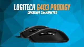 Обзор Logitech G403 Prodigy и G403 Prodigy Wireless: приятное знакомство с новой линейкой
