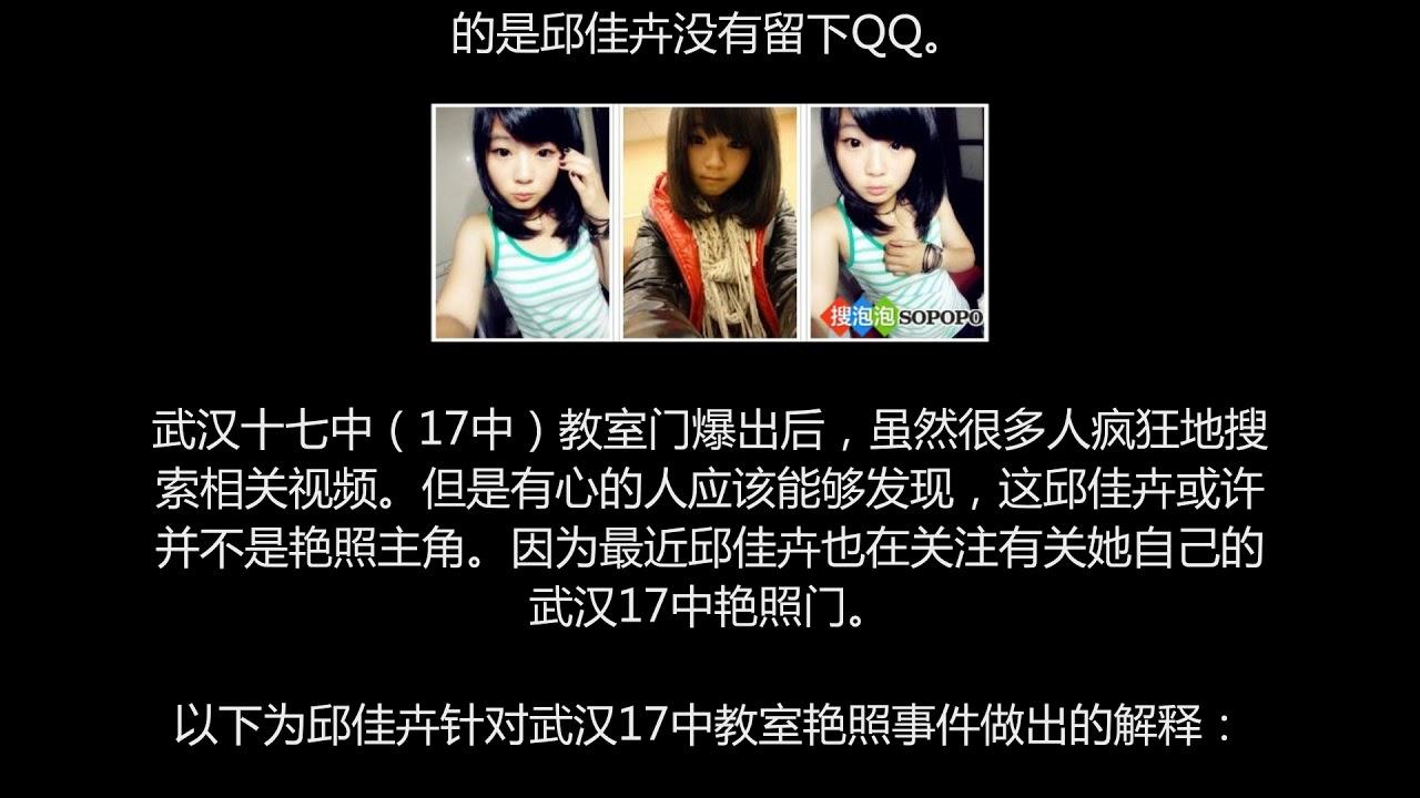 中学生门事件_武汉十七中17中教室门XXO事件 邱佳卉否定自己是女主角 - YouTube