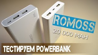 павербанк ROMOSS  20000Mah. Обзор, сравнение c Xiaomi и тест