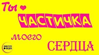 Смотреть клип Андрей Шпехт - Золотце