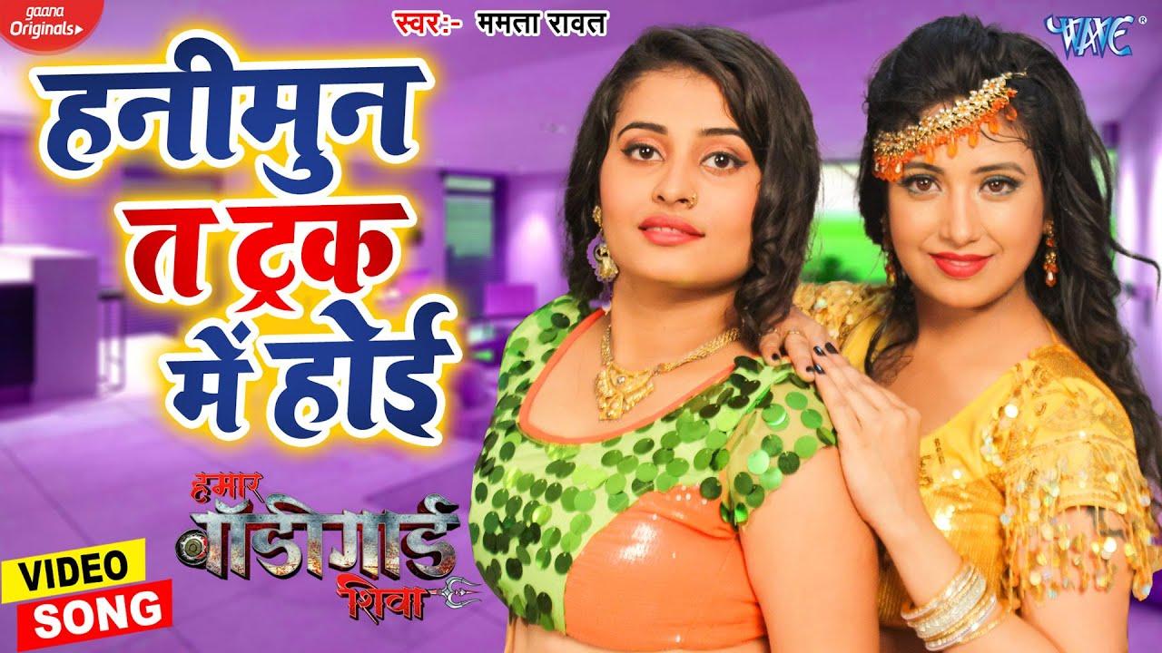 #Video   हनीमुन त ट्रक में होई   #Mamta Ravat   #Hit Bhojpuri Song 2021   Hamar Bodyguard Shiva