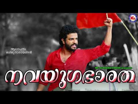 നവയുഗഭാരത | Navayuga Bharatha | Viplavaganangal Malayalam | Revelutional Songs Malayalam