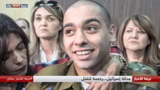 عدالة إسرائيل...رخصة للقتل