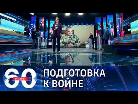 В ВСУ призвали все регионы Украины готовиться к вторжению России 60 минут от 221021