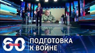 В ВСУ призвали все регионы Украины готовиться к вторжению России. 60 минут от 22.10.21