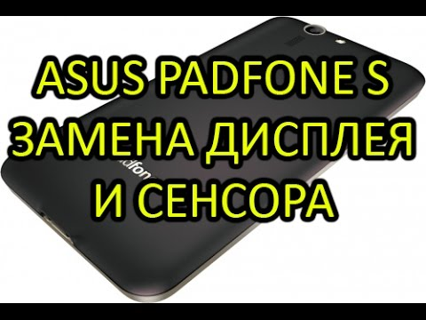 Замена дисплея и сенсора Asus Padfone S (pf500kl, t00n) \ Asus Padfone S Display Replacement