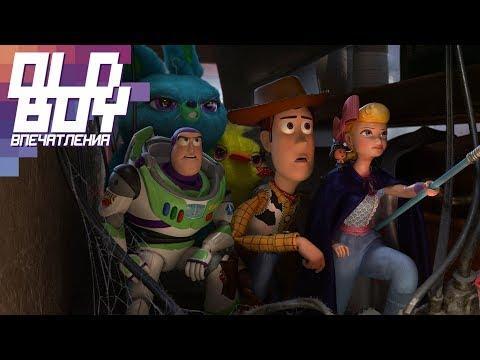 """Впечатления: """"История игрушек 4"""" (Toy Story 4)"""