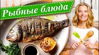 Сборник лучших рецептов из рыбы | «Едим Дома!» с Юлией Высоцкой