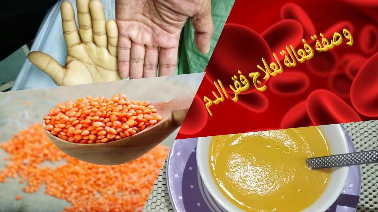 شوربة العدس التركية شوربة لعلاج فقر الدم نقص الحديد شوربة لذيذة او مفيدة فهاد البرد Youtube